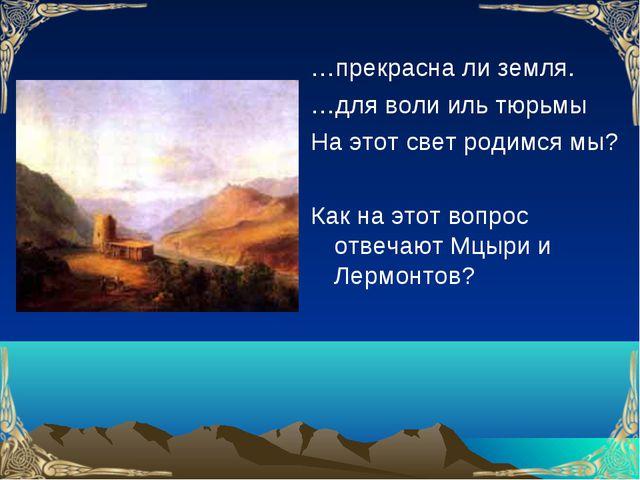 …прекрасна ли земля. …прекрасна ли земля. …для воли иль тюрьмы На этот све...