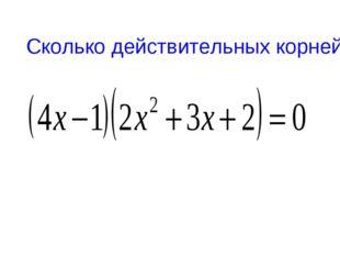 Сколько действительных корней имеет уравнение