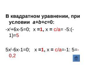 В квадратном уравнении, при условии a+b+c=0: -х2+6х-5=0; х=1, х =с/а= -5: