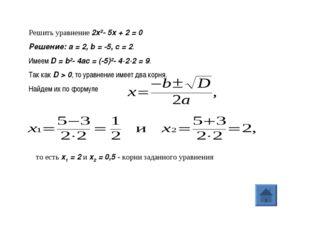 Решить уравнение 2x2-5x+2=0 Решение: a=2, b=-5, c=2. Имеем D=b2-