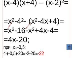 (х-4)(х+4) – (х-2)²= =х²-4²- (х²-4х+4)= =х²-16-х²+4х-4= =4х-20; при х=-0,5; 4