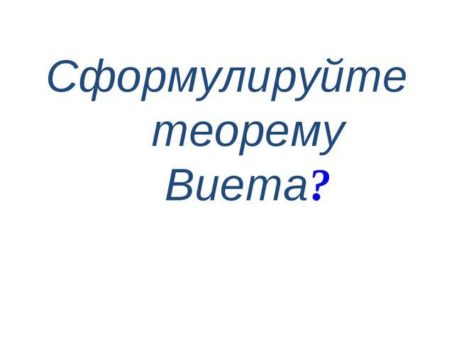 Сформулируйте теорему Виета?