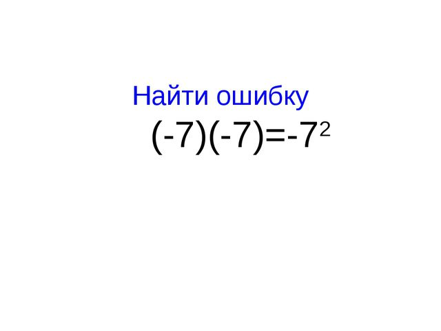 Найти ошибку (-7)(-7)=-72