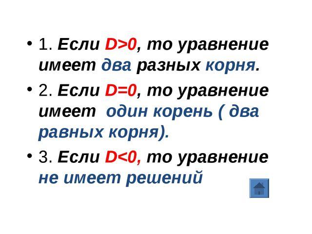 1. Если D>0, то уравнение имеет два разных корня. 2. Если D=0, то уравнение и...