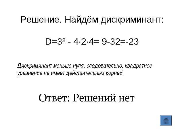 Решение. Найдём дискриминант: D=3² - 4·2·4= 9-32=-23 Ответ: Решений нет Дискр...