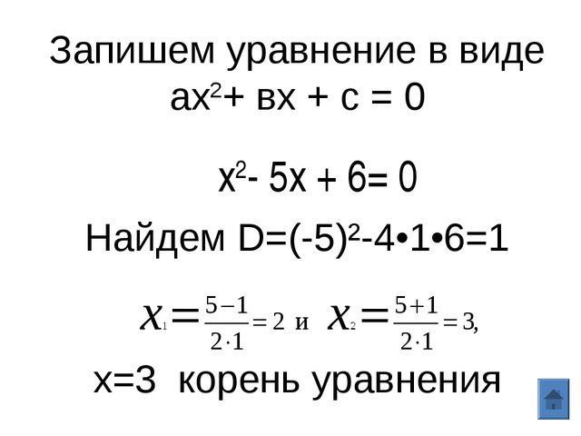 Запишем уравнение в виде ах2+ вх + с = 0 Найдем D=(-5)²-4•1•6=1 х=3 корень ур...