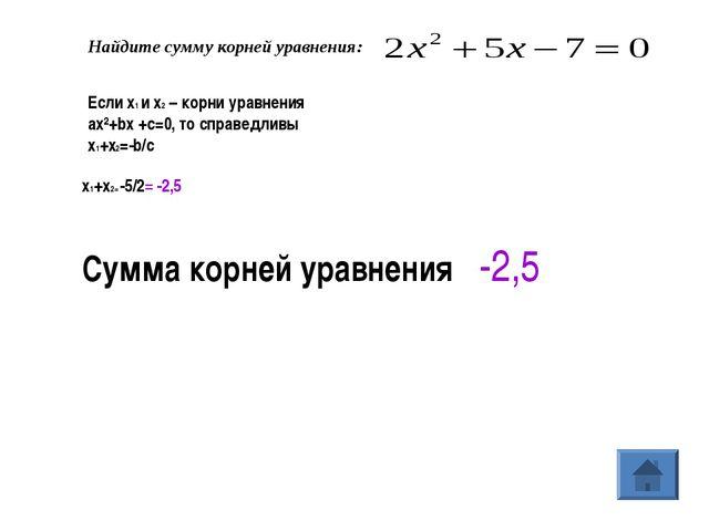 Если х1 и х2 – корни уравнения aх²+bх +c=0, то справедливы х1+х2=-b/c Найдите...