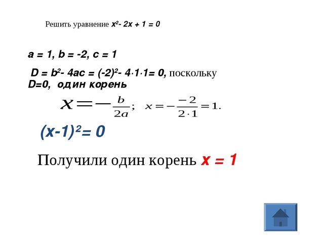 Решить уравнение x2- 2x + 1 = 0 a=1, b=-2, c=1 D=b2-4ac=(-2)2- 4·1...