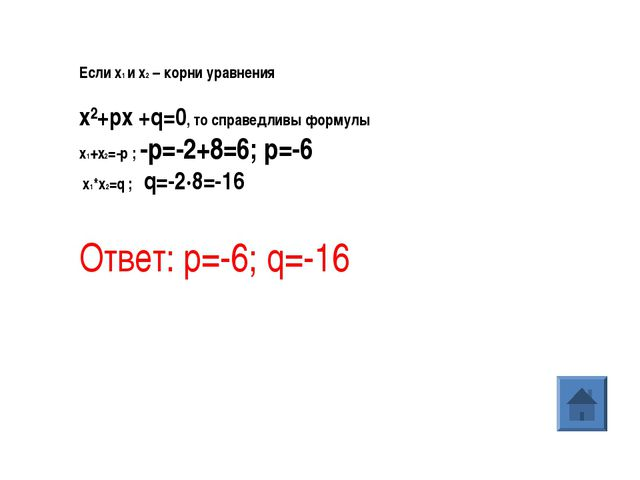 Если х1 и х2 – корни уравнения х²+рх +q=0, то справедливы формулы х1+х2=-р ;...