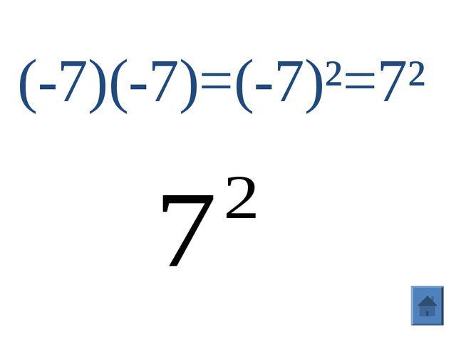(-7)(-7)=(-7)²=7²