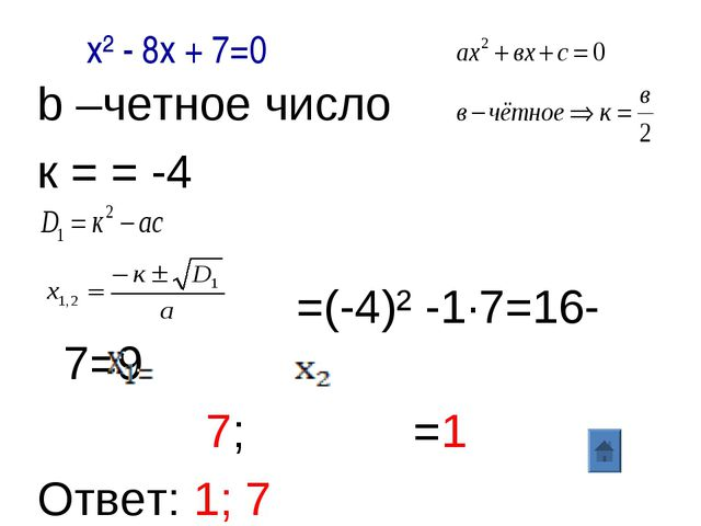 b –четное число к = = -4 =(-4)² -1·7=16-7=9 7; =1 Ответ: 1; 7 х² - 8х + 7=0