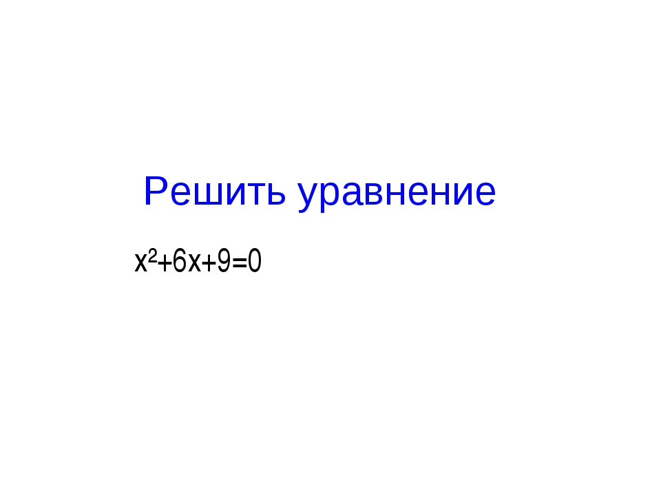 Решить уравнение x²+6x+9=0