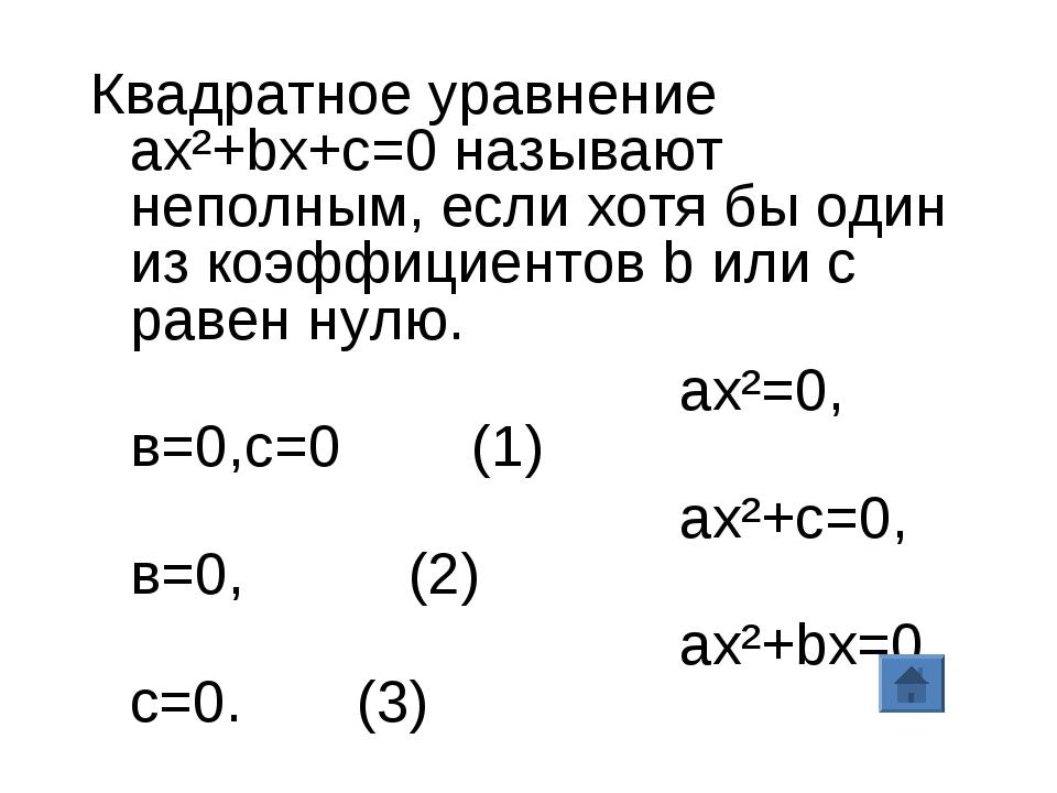 Квадратное уравнение ax²+bx+c=0 называют неполным, если хотя бы один из коэфф...