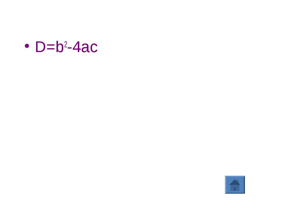 D=b2-4ac