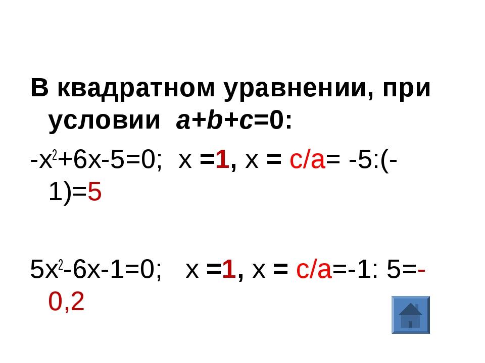 В квадратном уравнении, при условии a+b+c=0: -х2+6х-5=0; х=1, х =с/а= -5:...