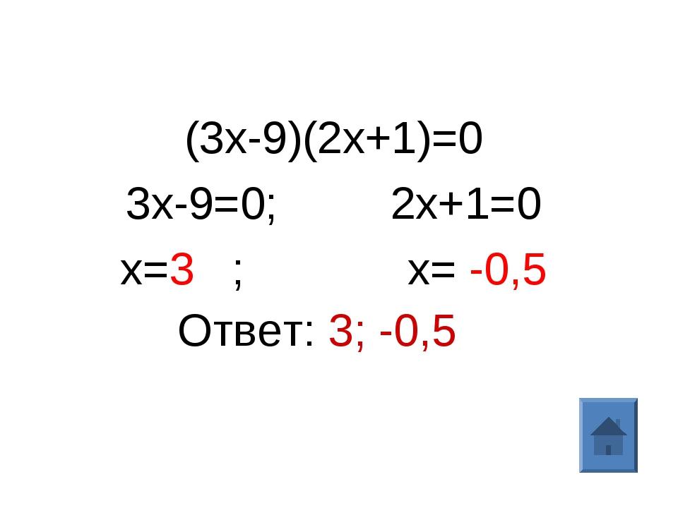 (3х-9)(2х+1)=0 3х-9=0; 2х+1=0 х=3 ; х= -0,5 Ответ: 3; -0,5