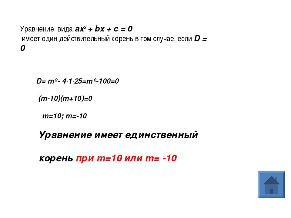 D= m²- 4·1·25=m²-100=0 (m-10)(m+10)=0 m=10; m=-10 Уравнение имеет единственны...