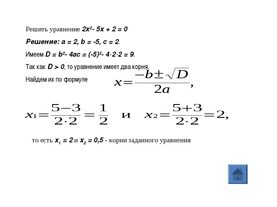 Решить уравнение 2x2-5x+2=0 Решение: a=2, b=-5, c=2. Имеем D=b2-...