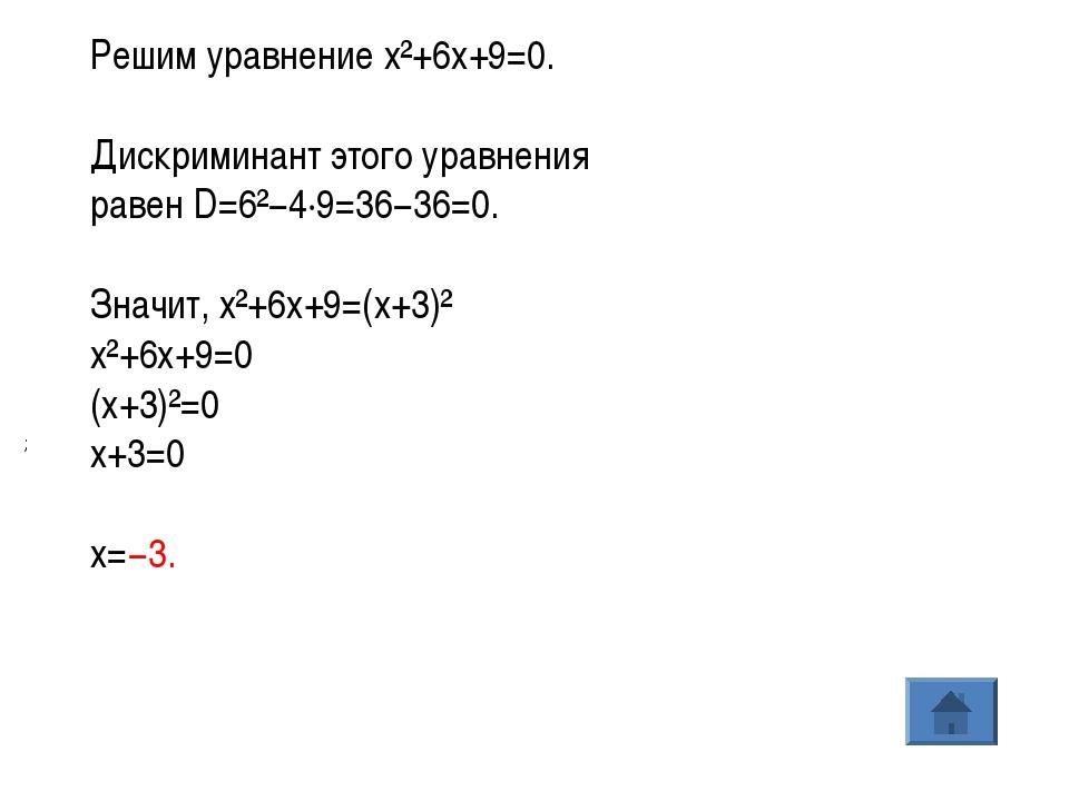 ; Решим уравнениеx²+6x+9=0. Дискриминант этого уравнения равенD=6²−4·9=36−...