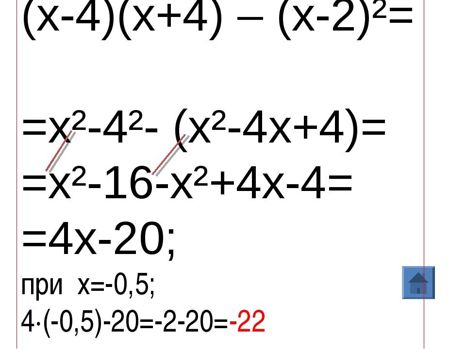 (х-4)(х+4) – (х-2)²= =х²-4²- (х²-4х+4)= =х²-16-х²+4х-4= =4х-20; при х=-0,5; 4...