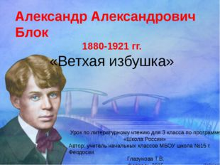 Александр Александрович Блок 1880-1921 гг. «Ветхая избушка» Урок по литератур