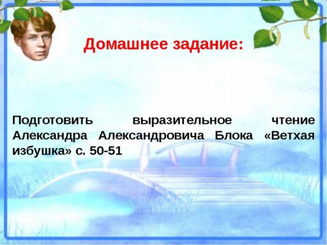 Домашнее задание: Подготовить выразительное чтение Александра Александровича...