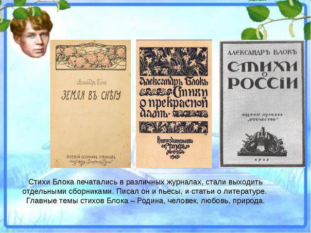 Стихи Блока печатались в различных журналах, стали выходить отдельными сборни...