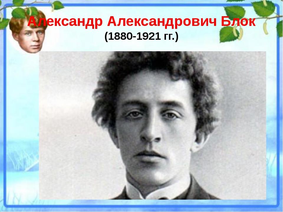 Александр Александрович Блок (1880-1921 гг.)