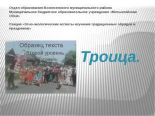 Отдел образования Вознесенского муниципального района Муниципальное бюджетное