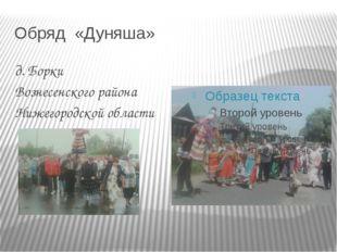 Обряд «Дуняша» д. Борки Вознесенского района Нижегородской области