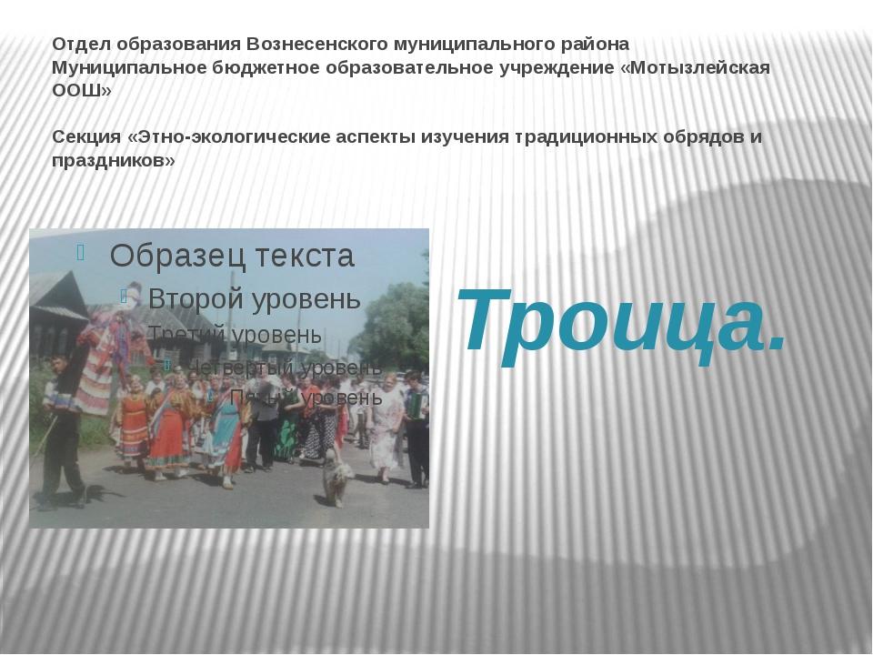 Отдел образования Вознесенского муниципального района Муниципальное бюджетное...