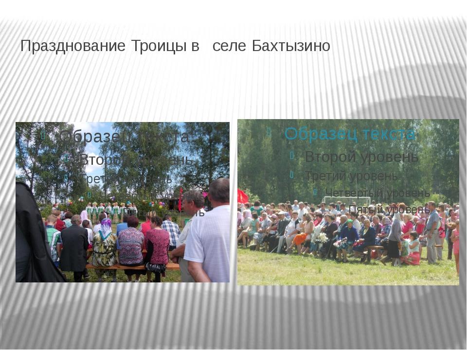 Празднование Троицы в селе Бахтызино
