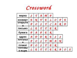 Crossword R M E P D R E R T A P P C A T O S P L O E N V E T A S E P N S E R T