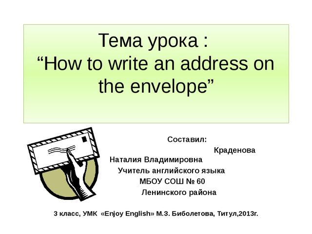 "Тема урока : ""How to write an address on the envelope"" 				Составил:..."