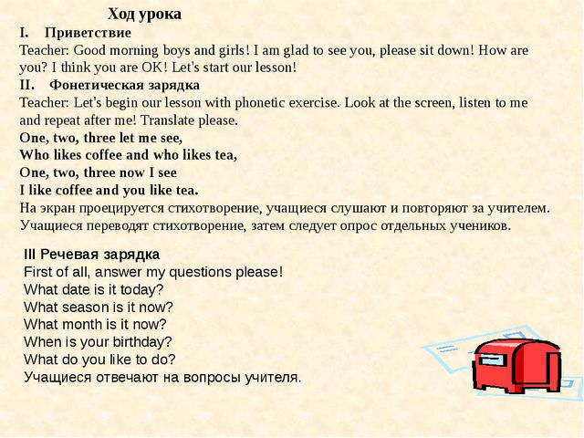 Ход урока Приветствие Teacher: Good morning boys and girls! I am glad to s...