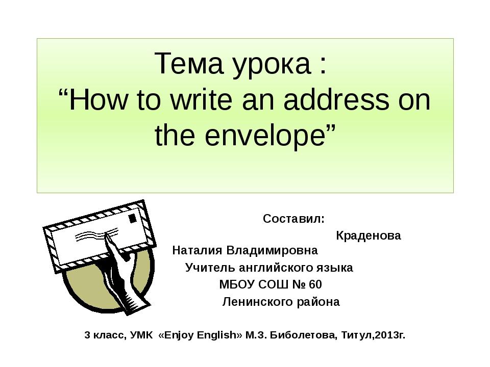 "Тема урока : ""How to write an address on the envelope"" Составил:..."