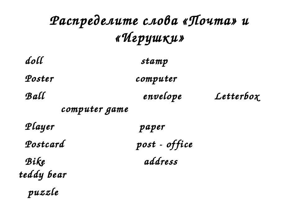 Распределите слова «Почта» и «Игрушки» doll stamp Poster computer Ball envelo...