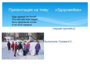 старшая группа№12 Выполнила: Попова И.С. ТрухачеваЕ.Ю. \\\\ Презентация на т