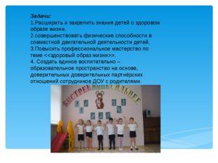 Задачи: 1.Расширить и закрепить знания детей о здоровом образе жизни. 2.сове