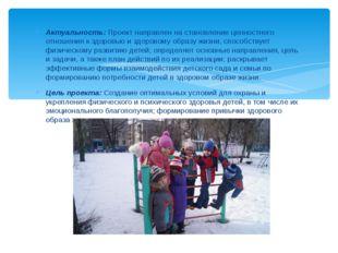 Актуальность: Проект направлен на становление ценностного отношения к здоровь