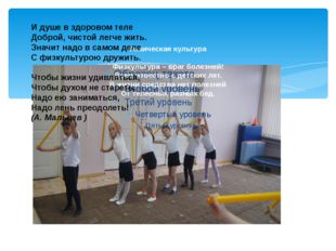 Физическая культура Физкультура – враг болезней! Всем известно с детских лет.