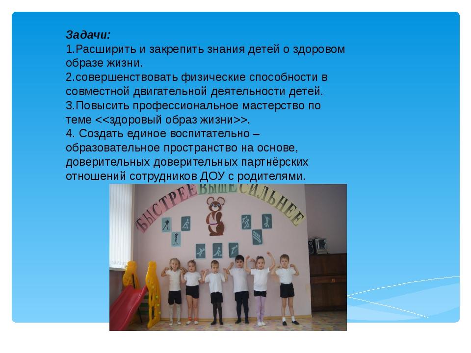 Задачи: 1.Расширить и закрепить знания детей о здоровом образе жизни. 2.сове...
