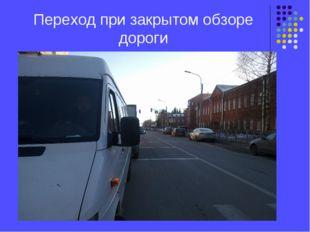 Переход при закрытом обзоре дороги