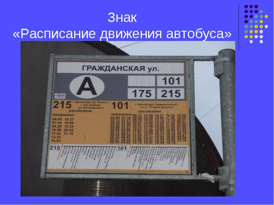 Знак «Расписание движения автобуса»