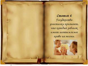 Статья 6 Государства-участники признают, что каждый ребенок имеет неотъемлемо