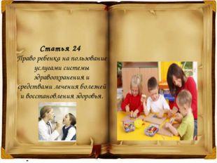 Статья 24 Право ребенка на пользование услугами системы здравоохранения и сре
