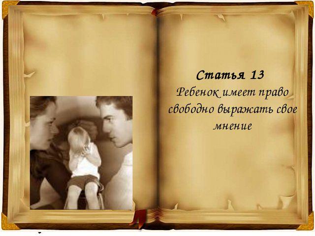 Статья 13 Ребенок имеет право свободно выражать свое мнение