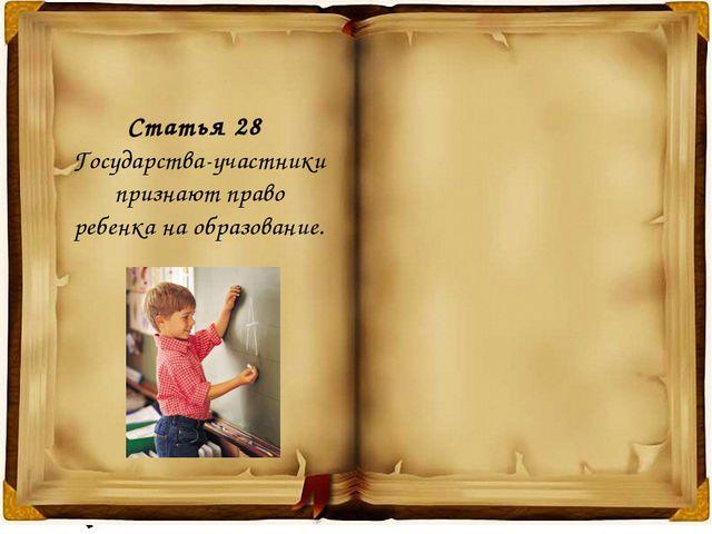 Статья 28 Государства-участники признают право ребенка на образование.