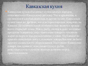 Кавказская кухня объединяет кухни многих народов, относящихся к Кавказскому р