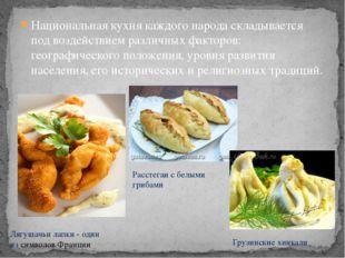 Национальная кухня каждого народа складывается под воздействием различных фак
